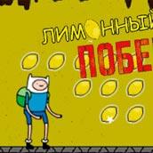 Игра Бродилка на андроид: лимонный побег - картинка