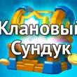 Игра Clash royale: 3d режим