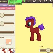 Игра Пони креатор 3