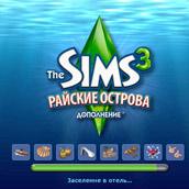 Игра Симс 3 и их райские острова - картинка