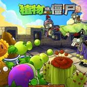 Игра Зомби против растений 4: Атака на сад