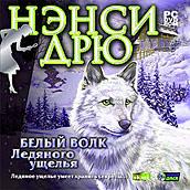 Игра Нэнси Дрю: Белый волк