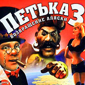Игра Петька и Василий Иванович 3