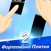 Игра Плитки Фортепиано 2: взломанная версия