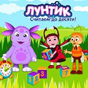 uchim-cifry-s-luntikom-2