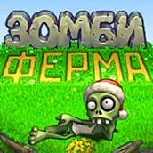 Игра Зомби ферма: взломанная версия