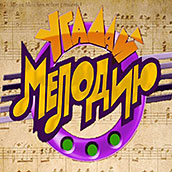 Игра Угадай мелодию на русском