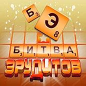 Игра Битва Эрудитов - картинка