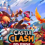 castle-clash-put-xrabryx