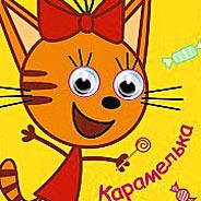 Игра Карамелька: Три кота