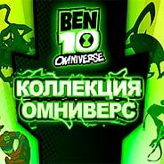 Игра Коллекция Омниверс: Бен 10