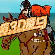 Игра Про лошадей: конный спорт - картинка