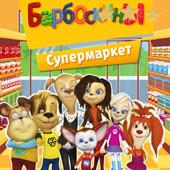 Игра Барбоскины: Супермаркет