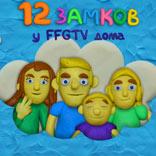 Игра 12 Замков у FFGTV дома