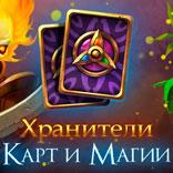 Игра Хранители Карт и Магии