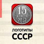 Игра Логотипы СССР